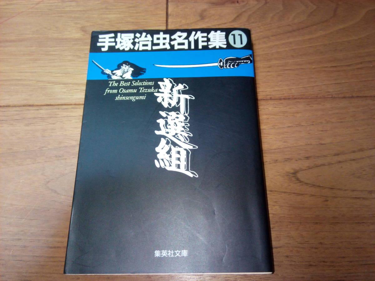 新選組 〈手塚治虫名作集11〉 集英社文庫 送\120_画像1