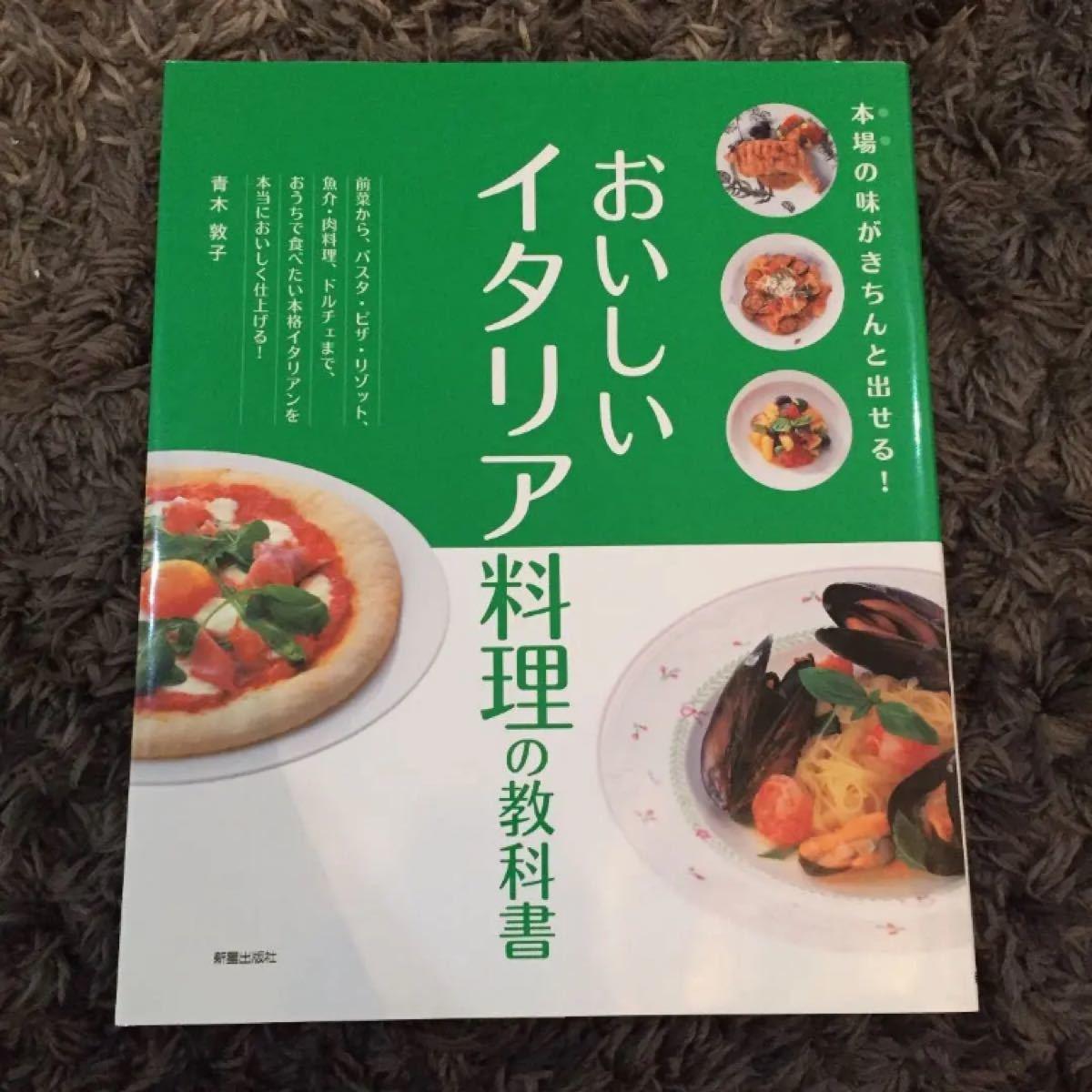 お料理本  おいしいイタリア料理の教科書 本場の味がきちんと出せる!