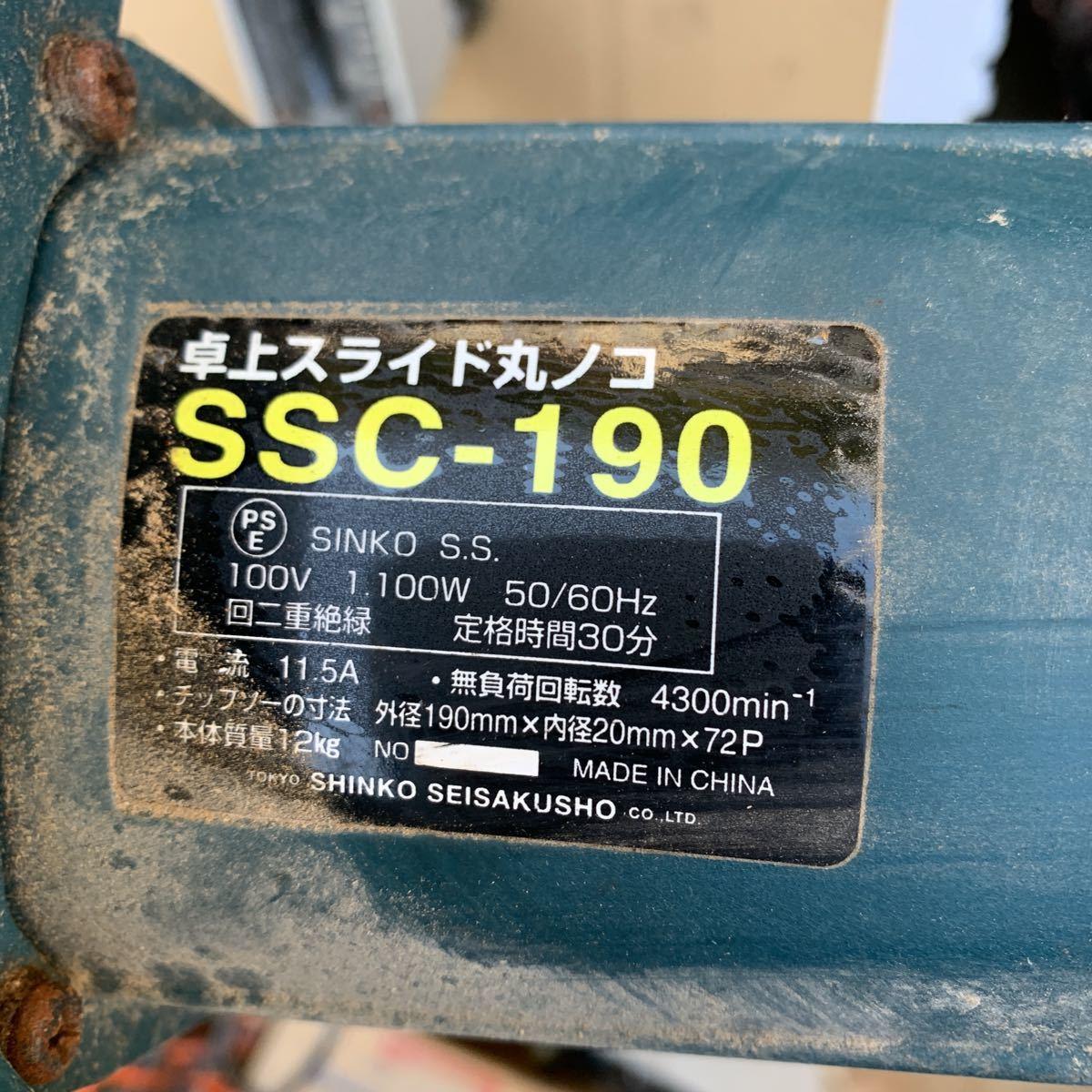 新興製作所 卓上スライド丸のこ SSC-190 作動品_画像5