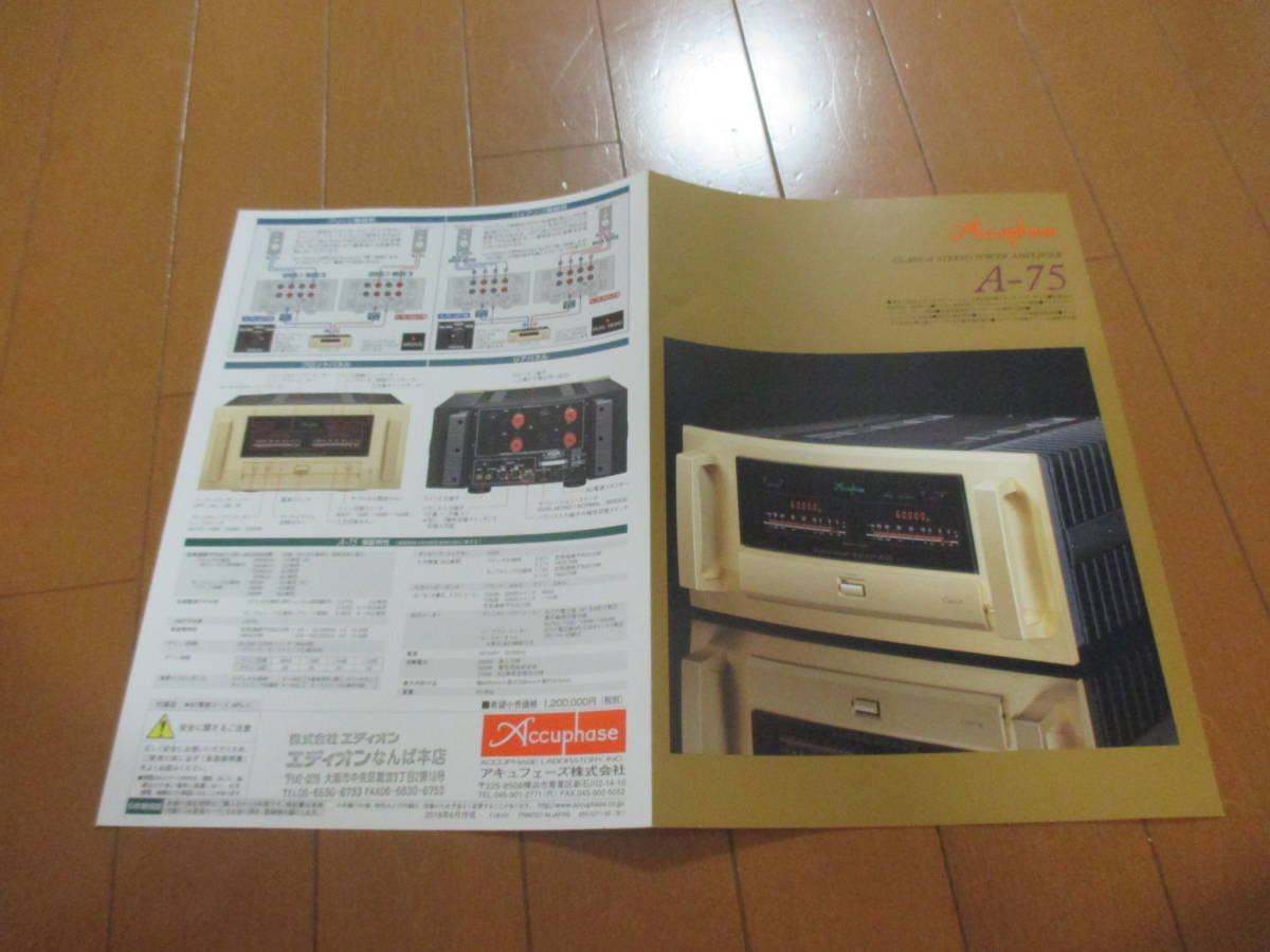 .23333 catalog * Accuphase *A-75*2018.6 issue *