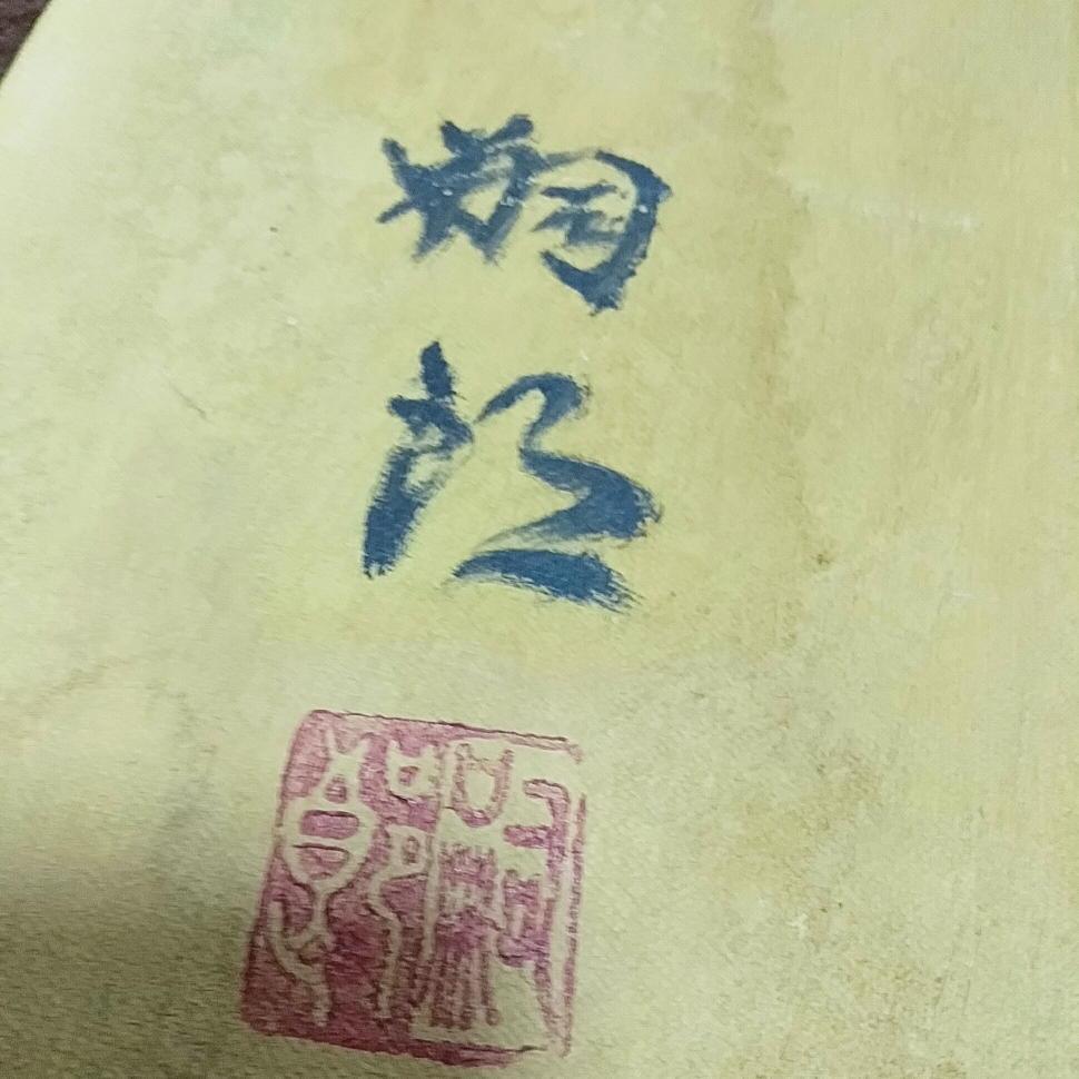 送料無料 仏画 程度普通  約45×53cm 仁王 写仏 仏教 一般の方の絵かと かなり古いもの_画像8