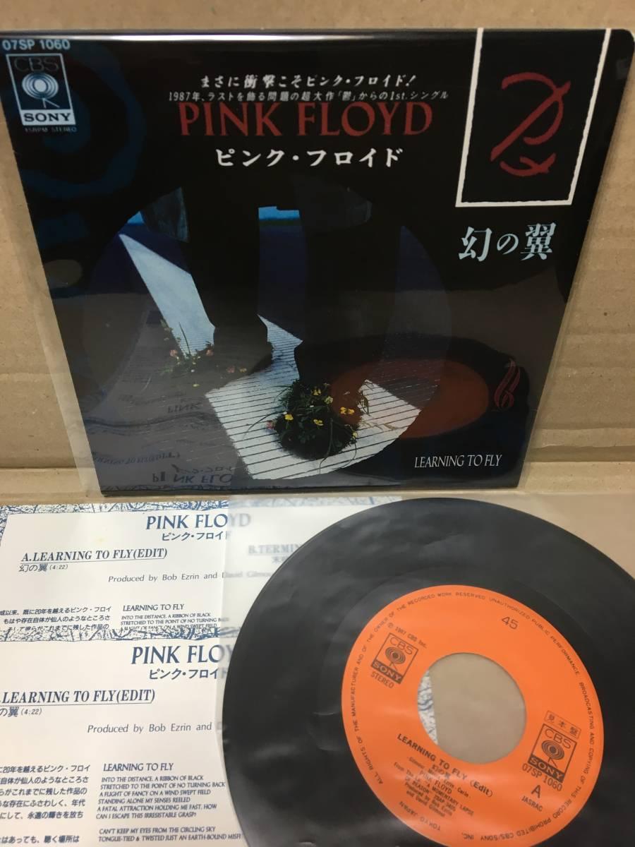 PROMO美盤7''国内!ピンク・フロイド Pink Floyd / Learning To Fly 幻の翼 CBS/Sony 07SP 1060 見本盤 シングル ep 45 single edit MINT_画像1