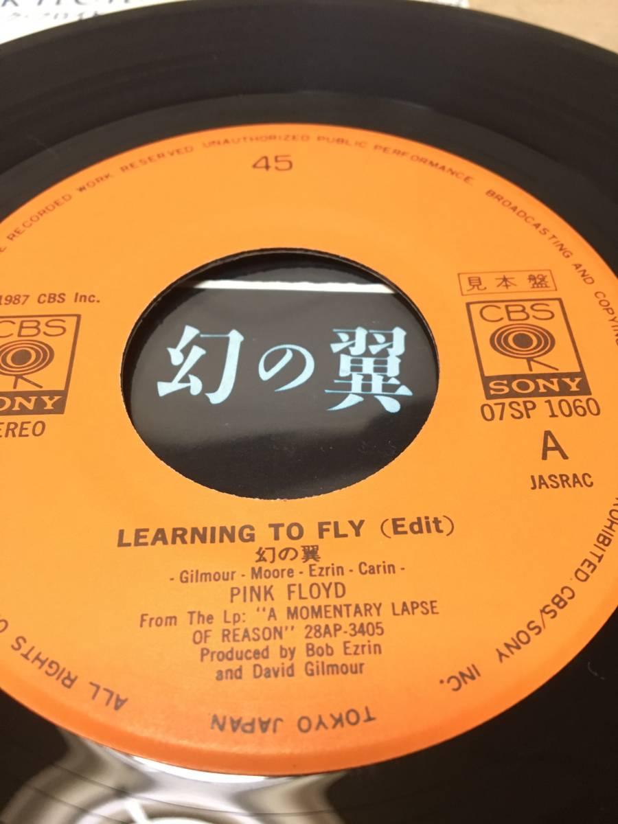 PROMO美盤7''国内!ピンク・フロイド Pink Floyd / Learning To Fly 幻の翼 CBS/Sony 07SP 1060 見本盤 シングル ep 45 single edit MINT_画像2