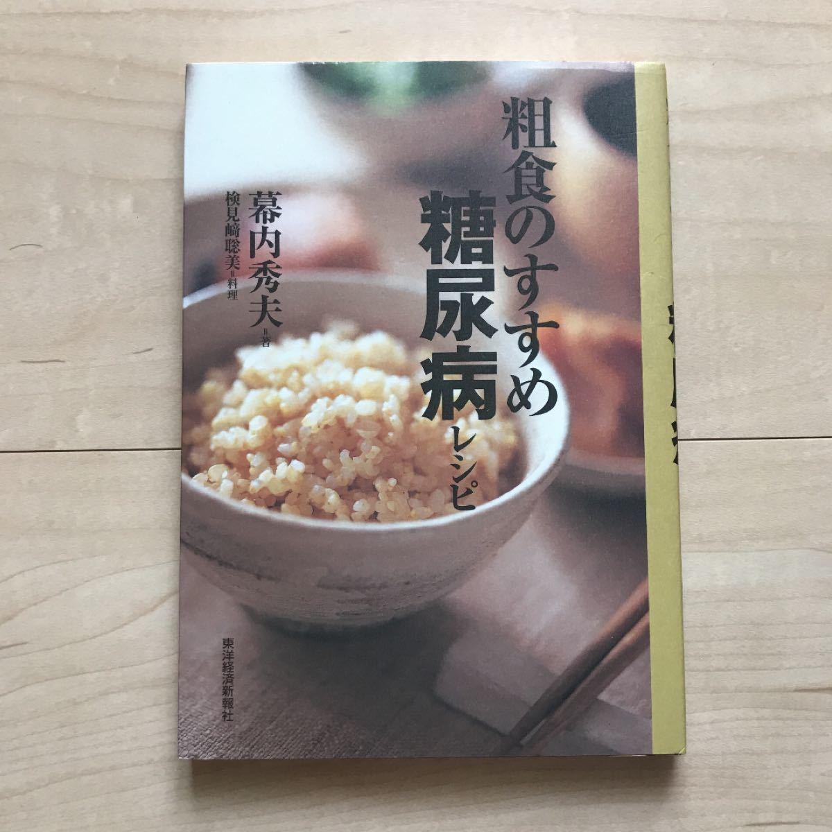 【中古】粗食のすすめ 糖尿病レシピ