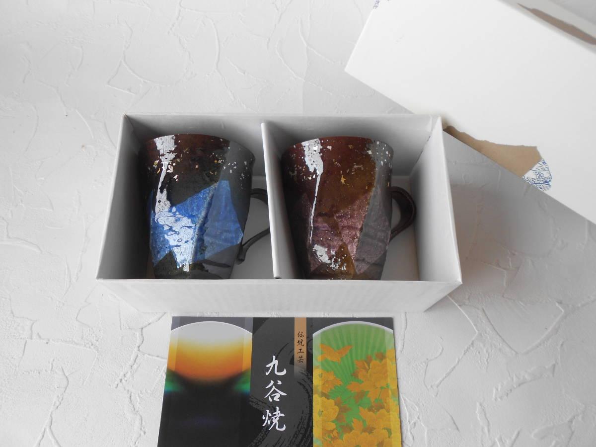 九谷焼! ☆銀彩金銀ちらし・ペアマグカップ☆ K6-941 新品 コーヒー 紅茶 ギフト ※_画像5
