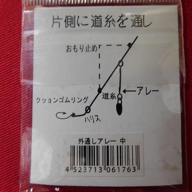 【税0円】外通し アレー 中 【新品未使用】_画像2