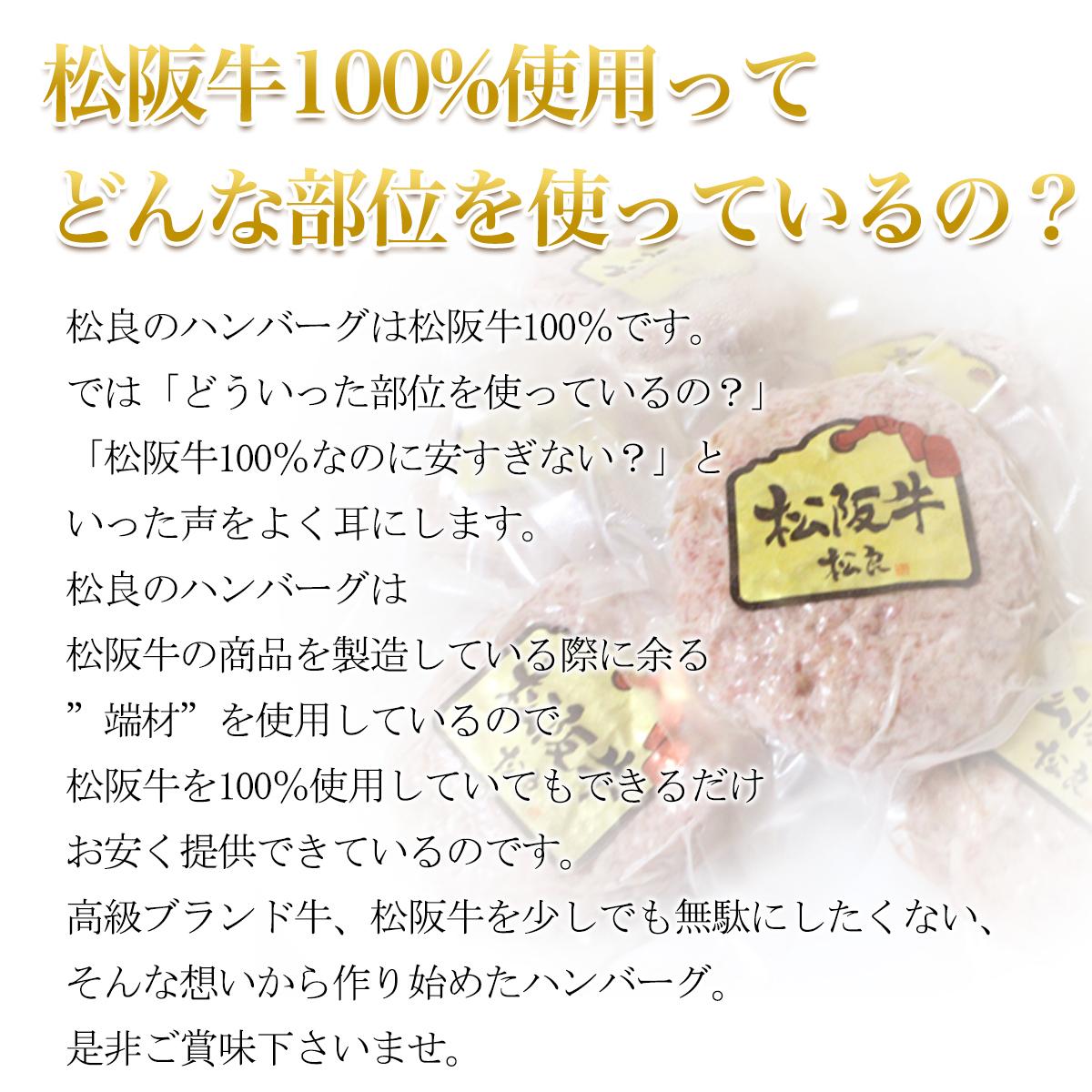 黄金の ハンバーグ!! 【桐箱入り】 松阪牛 100%  送料無料 お歳暮 ギフト 内祝い お返し 御歳暮 肉 内祝_画像3