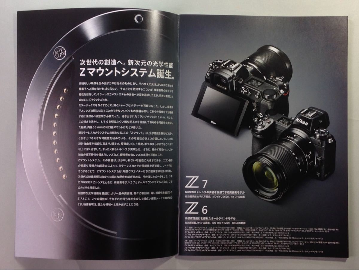 ニコン Z7 / Z6 フルサイズミラーレス デジタル一眼レフカメラ カタログ 2019年5月16日現在 パンフレット Nikon_画像2