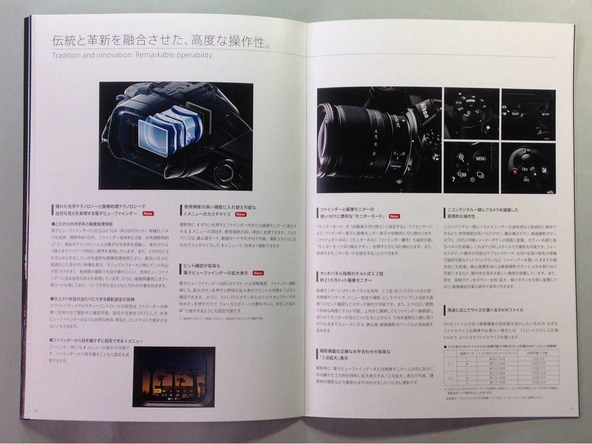 ニコン Z7 / Z6 フルサイズミラーレス デジタル一眼レフカメラ カタログ 2019年5月16日現在 パンフレット Nikon_画像8