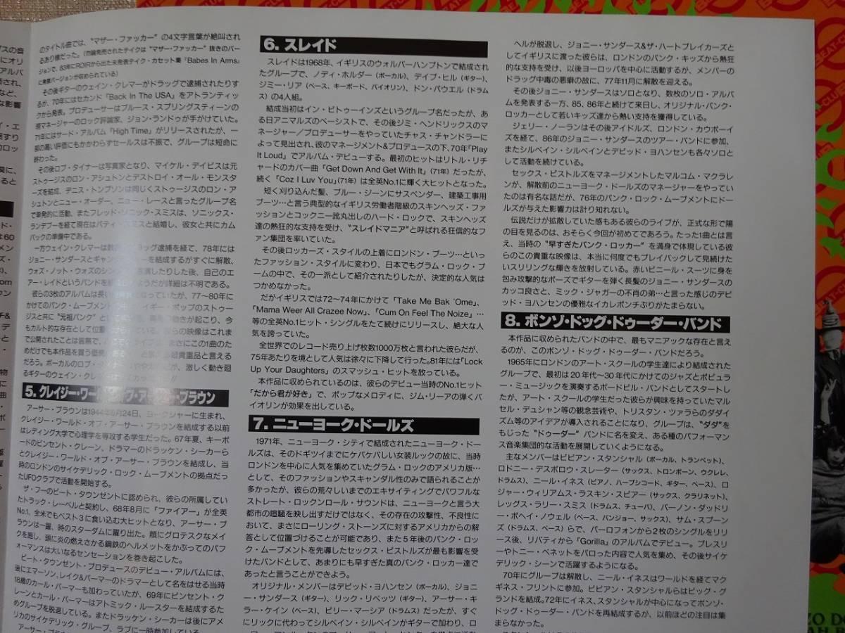 used レーザーディスク / ビート・クラブ~黄金のロック伝説 VOL.8 クレイジー・ワールド / キャプテンビーフハート【SAMPLE/帯/ライナー】_画像8