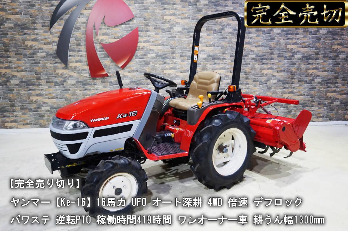 【完全売り切り】ヤンマー トラクター 16馬力 ■ Ke-16 ■ 稼働時間418h ワンオーナー車