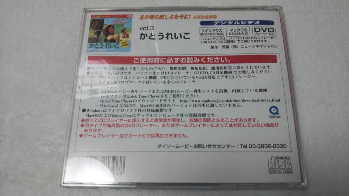 VCD かとうれいこ 「あの時の眩しさを今に!」 ケース交換済み _画像3