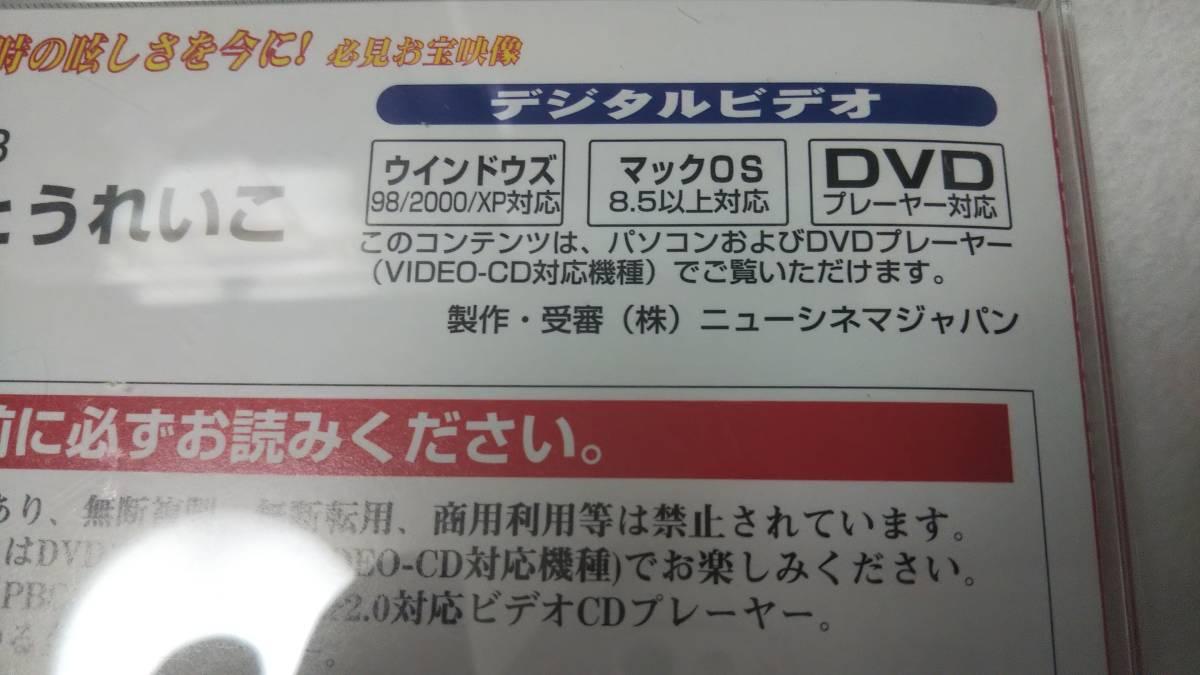 VCD かとうれいこ 「あの時の眩しさを今に!」 ケース交換済み _画像4