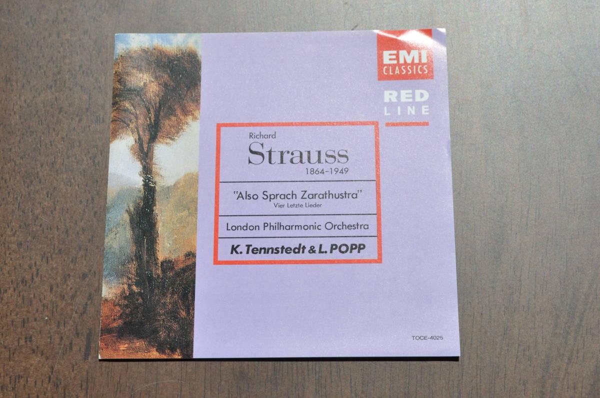 R.シュトラウス:ツァラトゥストラはかく語りき/ドン・ファン/四つの最後の歌@ルチア・ポップ/クラウス・テンシュテット&ロンドン・フィル_画像1