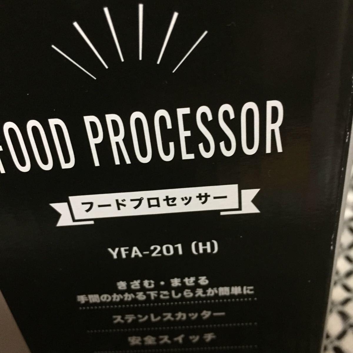 未使用フードプロセッサー YFA-201 山善