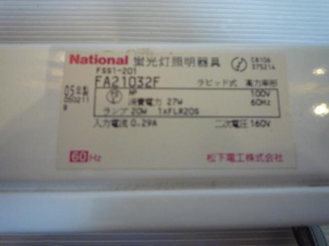 笠なし型照明器具 20W形 60Hz FA11032Z 1灯式 63㎝ 蛍光灯照明器具 ラビット式 National ナショナル Panasonic パナソニック _画像8