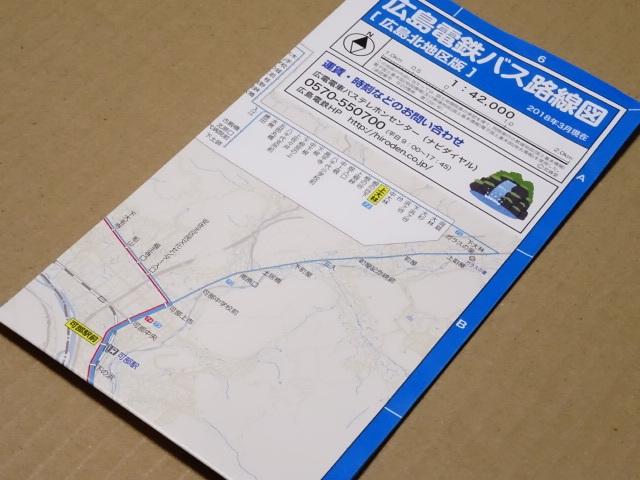●● 広島電鉄バス 【広島北地区版 バス路線図】 2018年6月現在 ●● 広電バス