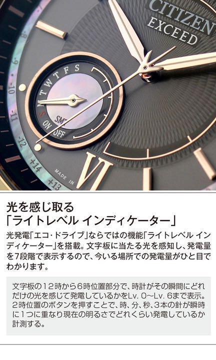 送料無料【CITIZEN(シチズン)】EXCEED(エクシード)電波ソーラー腕時計 CC3050-56E ◆新品・未使用_画像4
