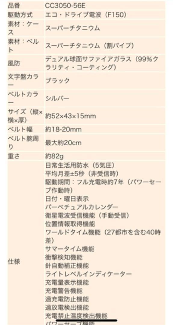 送料無料【CITIZEN(シチズン)】EXCEED(エクシード)電波ソーラー腕時計 CC3050-56E ◆新品・未使用_画像6