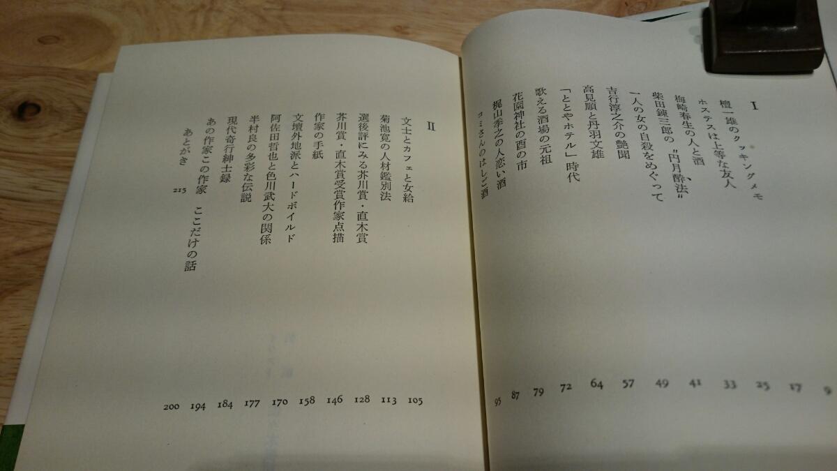 山本容朗『新宿交遊学』(潮出版社、昭和55年) 初版_画像2