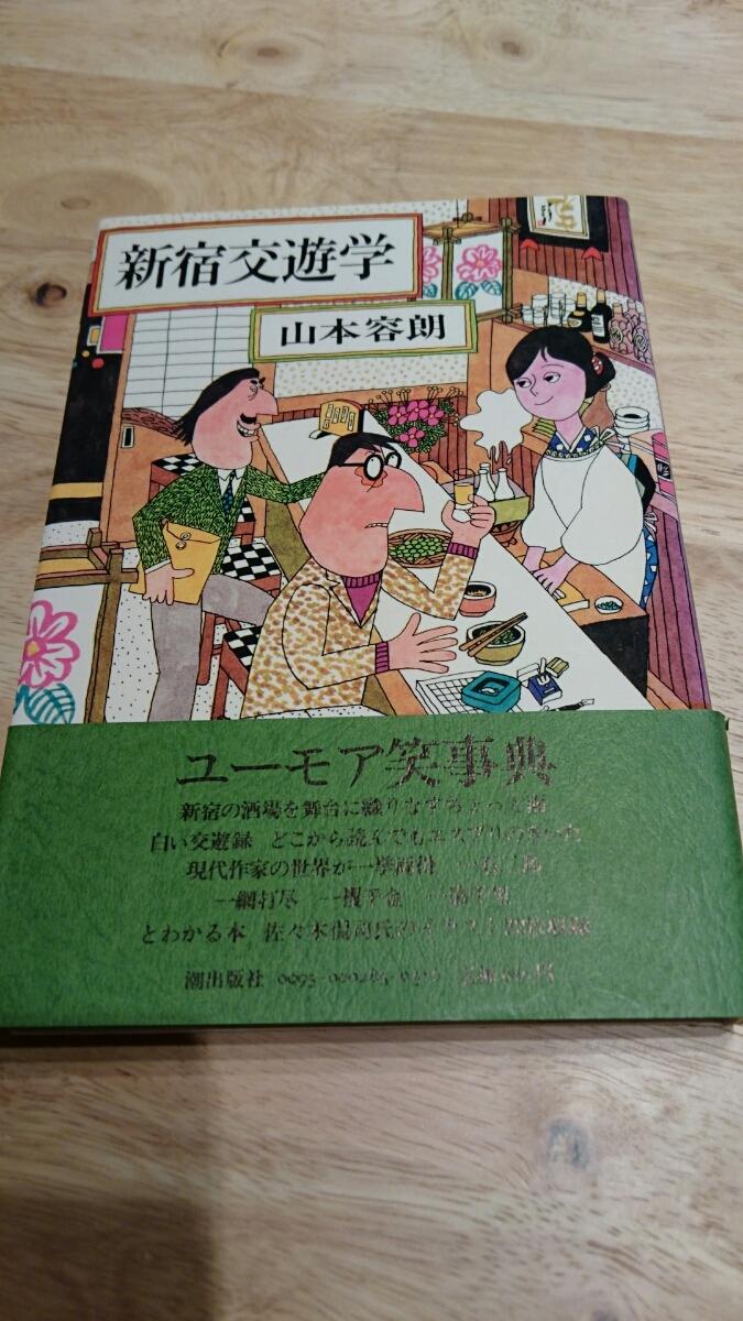 山本容朗『新宿交遊学』(潮出版社、昭和55年) 初版_画像1