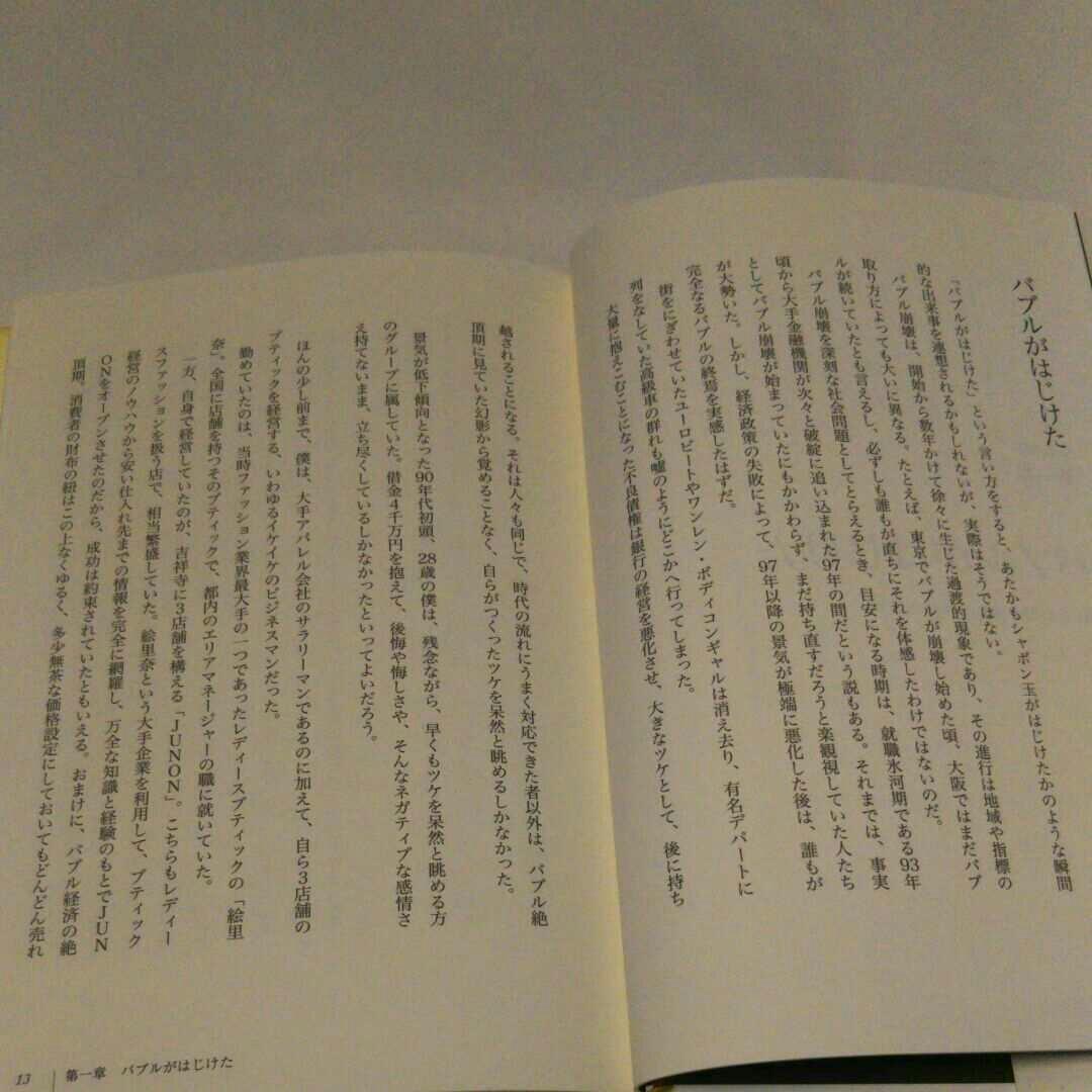 成功の原石 株式会社ストーンマーケット中村泰二郎