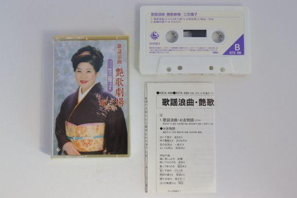 ■カセットテープ■歌謡浪曲・艶歌劇場■三笠優子■中古■_画像5