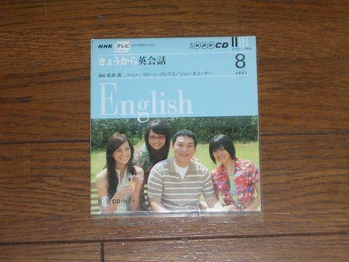 NHKテレビ きょうから英会話 2007年8月 CD_画像1