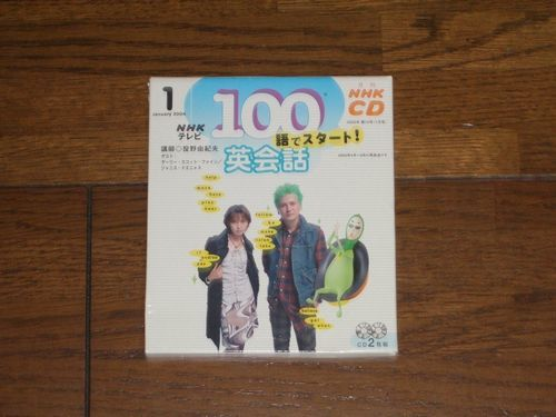 NHKテレビ 100語でスタート!英会話 2004年1月 CD_画像1