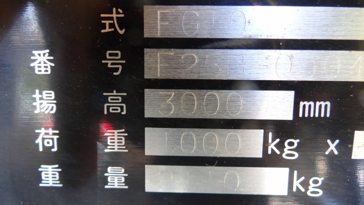 税込 三菱 ガソリン 1t フォークリフト FG10 F25B ミツビシ アワーメーター 現在1001時間 中古 動画有り 奈良_画像9