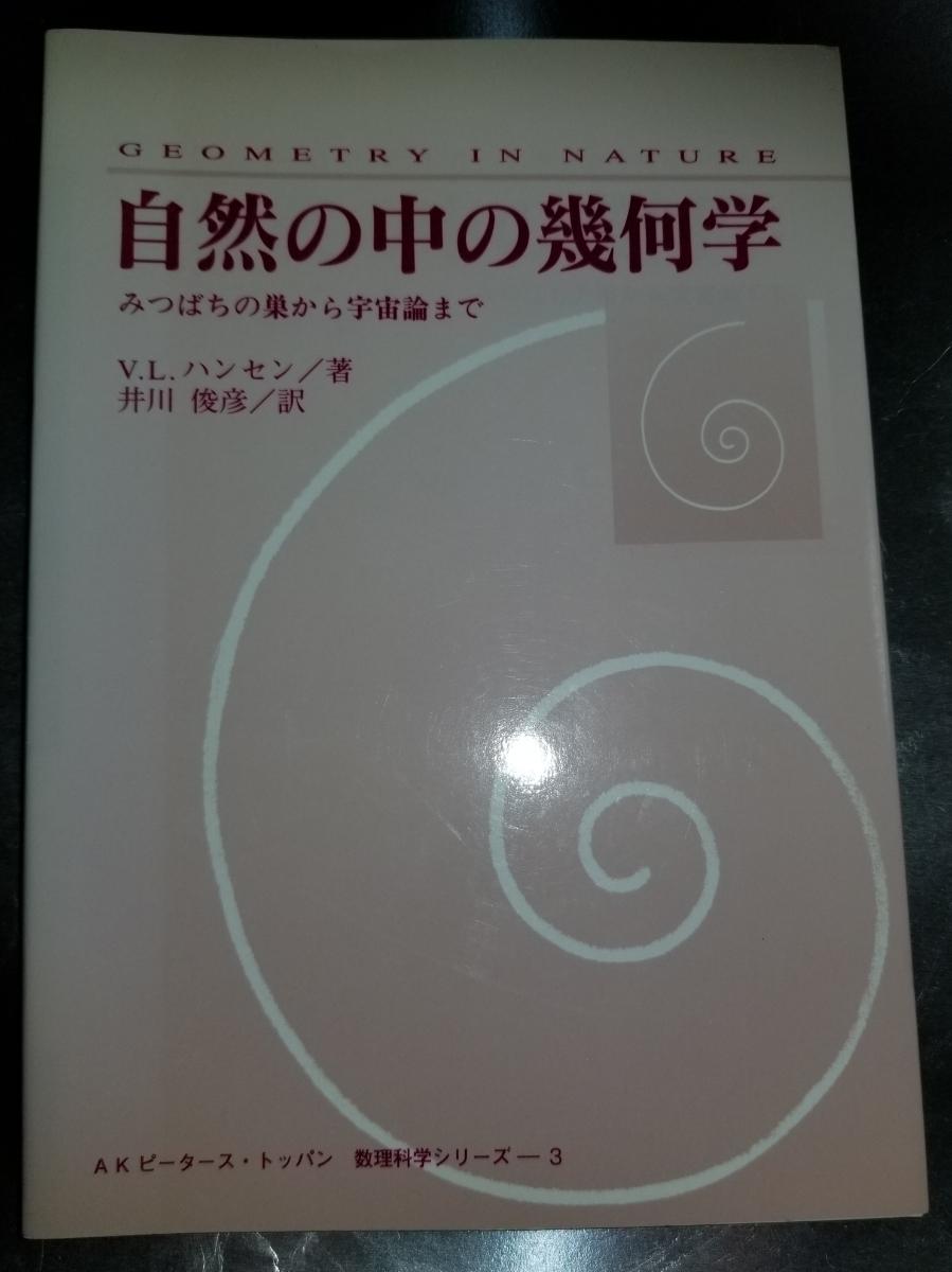 自然の中の幾何学 みつばちの巣から宇宙論まで V.L.ハンセン 著 井川俊彦 訳 トッパン 中古品