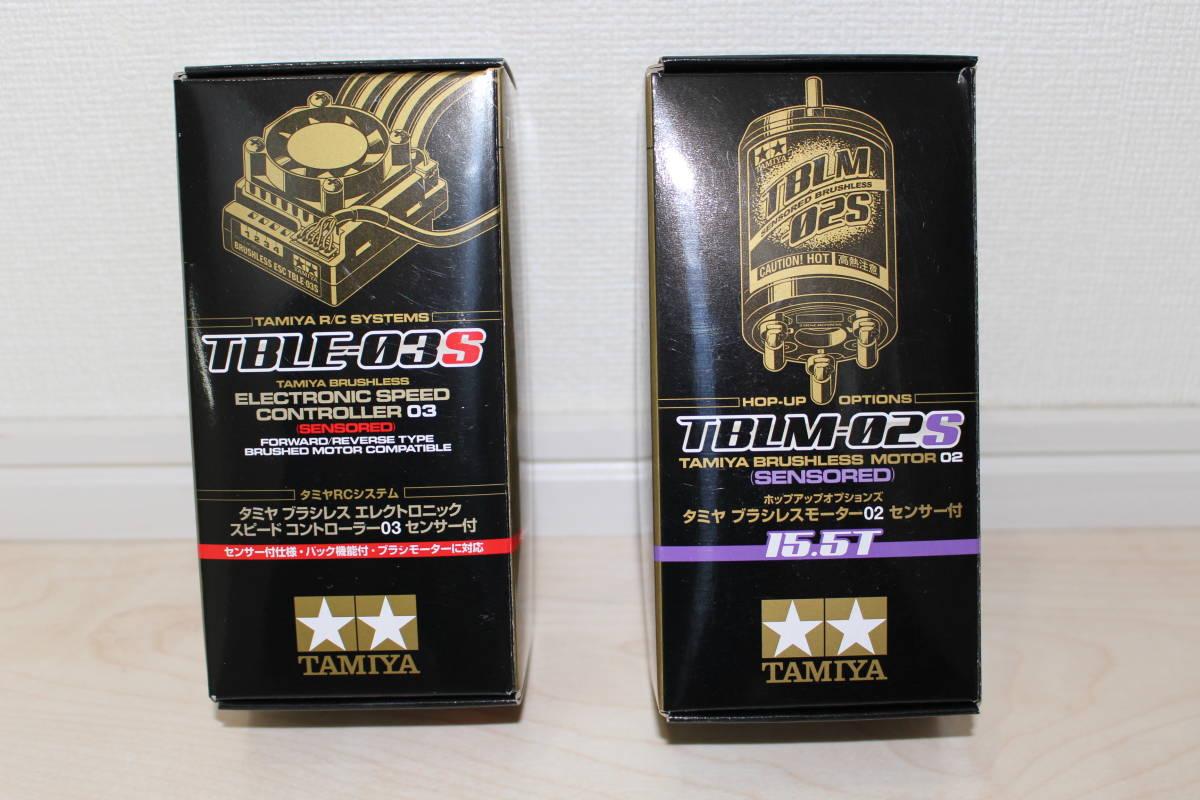 【送料無料】中古 タミヤ ブラシレスモーター 02 センサー付 15.5/エレクトロニック スピードコントローラー ESC 03 センサー付き TAMIYA