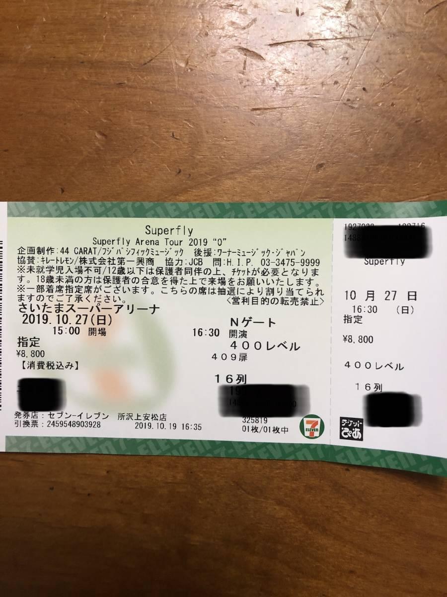 Superflyライブチケット