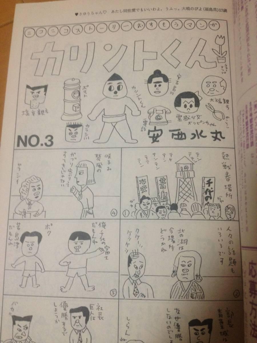 ビックリハウス 1983年4月号 雑誌 安西水丸 戸川純 土屋ヒデル 峰岸達 風間杜夫_画像5