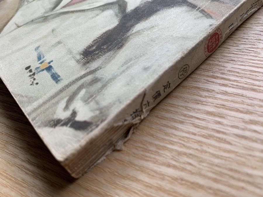 雑誌 新女苑 昭和15年10月 野口米次郎 柳澤健 亀井勝一郎 河上徹太郎 宮本百合子 中里恒子 西條八十 戦前 文芸 d849_画像6