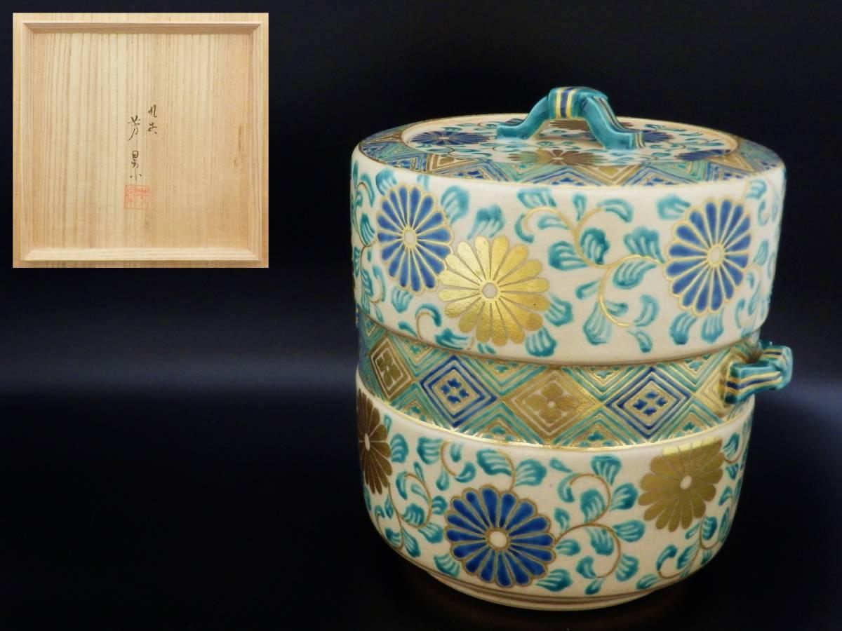 《遊》 相上芳景 (九谷焼) 色絵菊花文水指 共箱 ◆ 真贋保証 茶道具 保管品