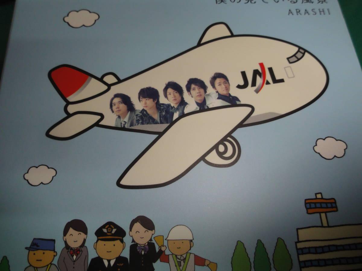 嵐 CD アルバム『僕の見ている風景』JAL パッケージ  CD未開封_画像1