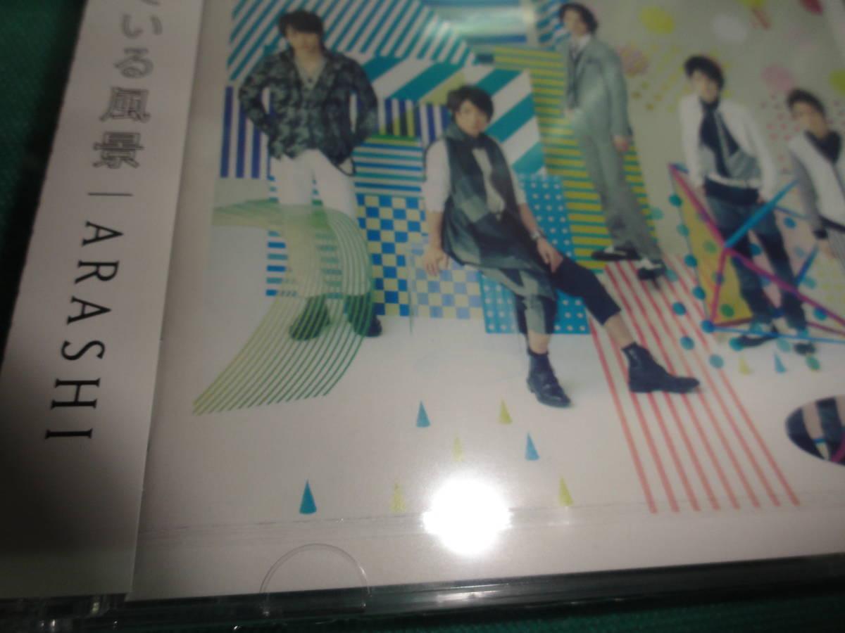 嵐 CD アルバム『僕の見ている風景』JAL パッケージ  CD未開封_画像3