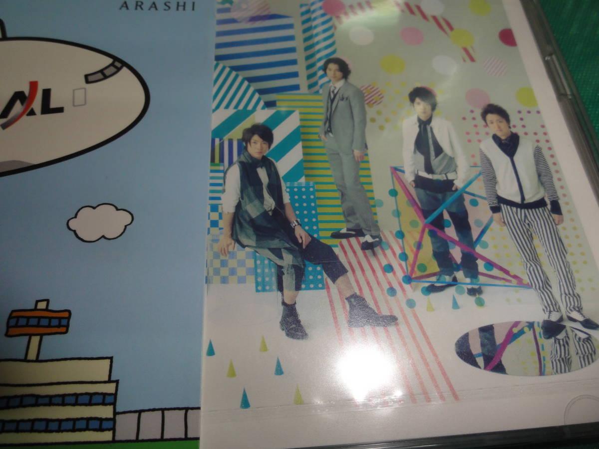 嵐 CD アルバム『僕の見ている風景』JAL パッケージ  CD未開封_画像2