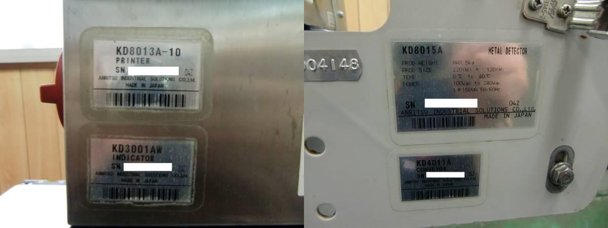 アンリツ Anritsu 金属検出機 金属探知機 Metal Detector 取扱説明書付き_画像9