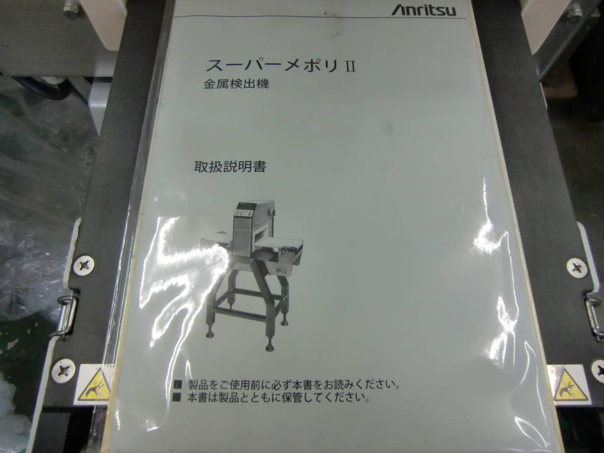 アンリツ Anritsu 金属検出機 金属探知機 Metal Detector 取扱説明書付き_画像10