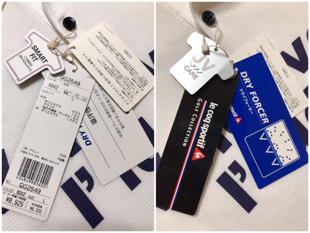 【新品】 le coq sportif GOLF COLLECTION ルコック ゴルフ コレクション ドライポロシャツ 吸汗速乾 ホワイト サイズL 半袖 QG2549 白_画像6