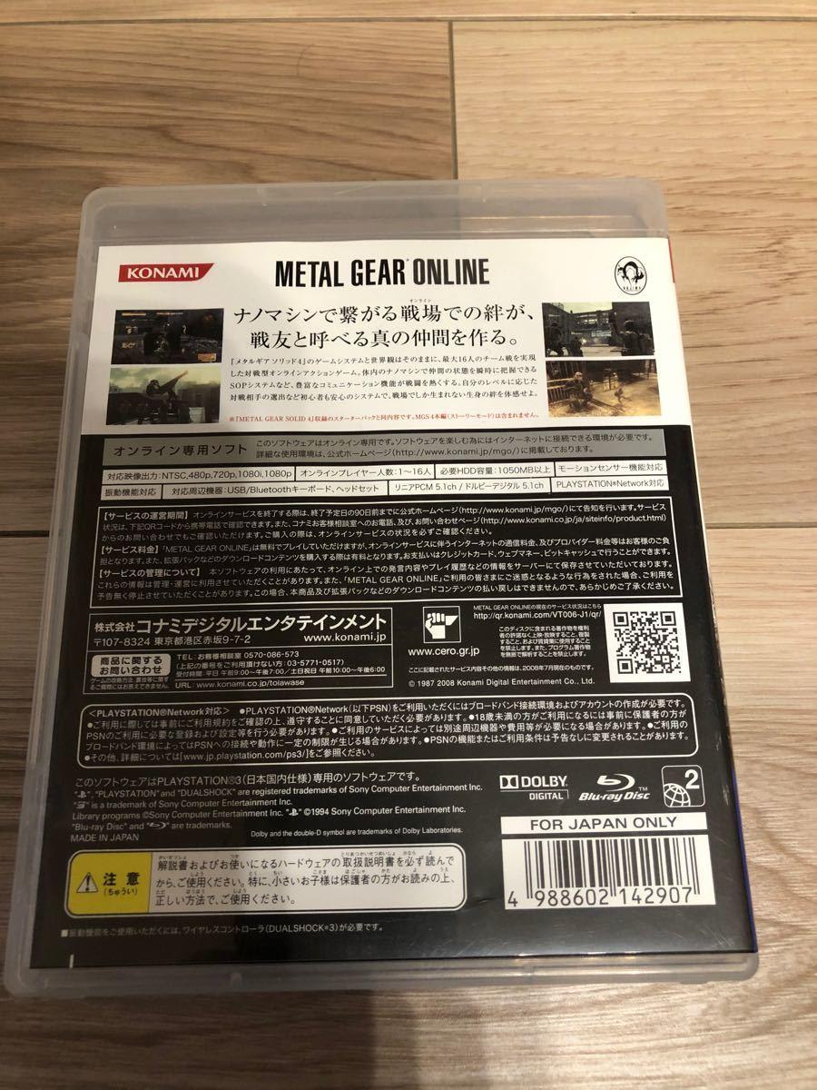 メタルギアオンライン メタルギアソリッド プレステ3 デスストランディング
