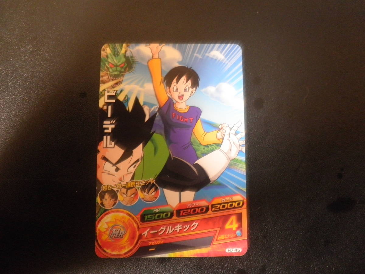 Dragon Ball Heroes H7-45