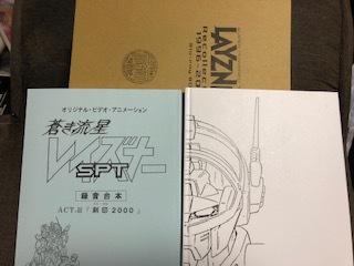 蒼き流星SPTレイズナー Recollection1996-2000 Blu-ray BOX【初回限定生産】VPXY-71989