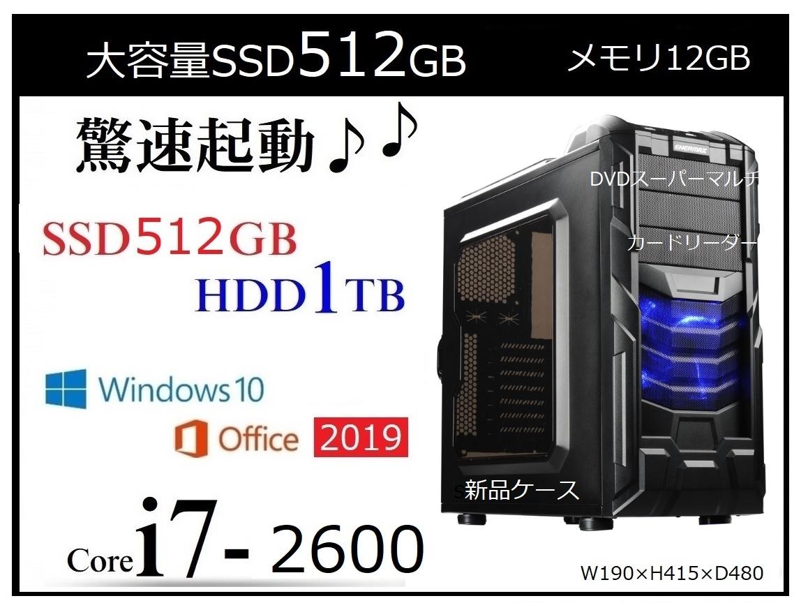 新品ケース!! i7-2600!! Office2019!! win10!! SSD512GB HDD 1TB !!メモリ12GB!美品!!