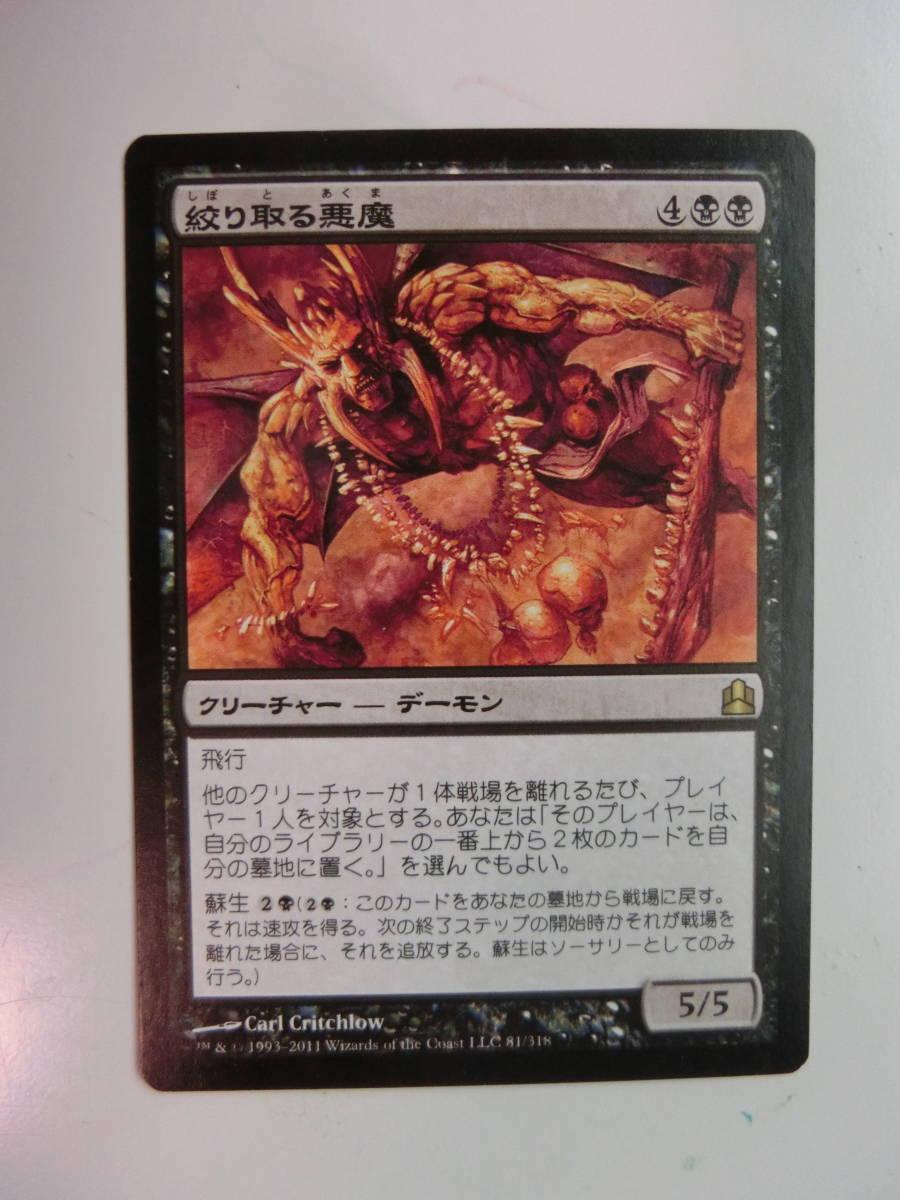 【MTG】絞り取る悪魔 日本語1枚 統率者 CMD レア_画像1
