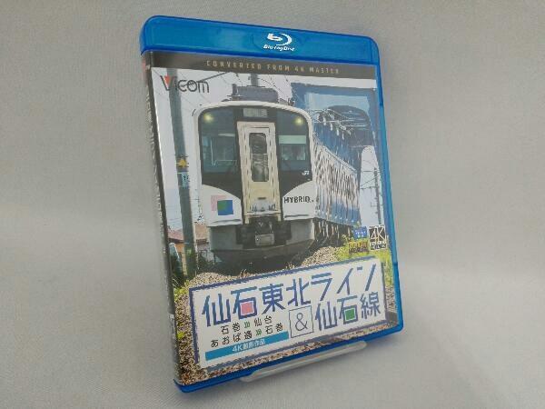 仙石東北ライン&仙石線 4K撮影 石巻~仙台 / あおば通~石巻 (Blu-ray Disc)_画像1