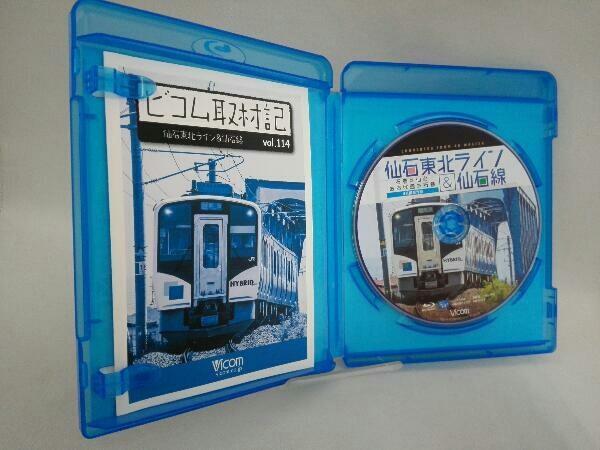 仙石東北ライン&仙石線 4K撮影 石巻~仙台 / あおば通~石巻 (Blu-ray Disc)_画像3