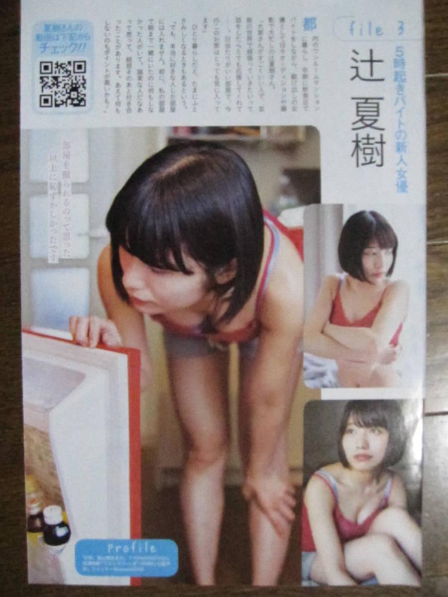 切り抜き(342a-1)壮絶のリカ 望月める 辻夏樹 芳野友美 _画像4
